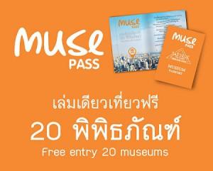 De 'Muse Pass' is te koop bij de 20 deelnemende musea in Bangkok.