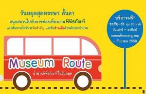 De gratis museum bus wordt aangeboden in de periode juli – september.